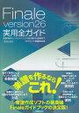 [楽譜 スコア] Finale version26 実用全ガイド−楽譜作成のヒントとテクニック・初心者から上級者まで Windows&Mac【ポイントup 開..