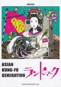 ショッピングASIAN [楽譜 スコア] バンドスコア ASIAN KUNG−FU GENERATION ランドマーク【ポイント5倍】【送料無料】