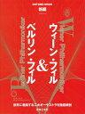 [楽譜 スコア] ONTOMO MOOK 新編 ウィーンフィル&ベルリンフィル 世界に君臨する二大オーケストラを徹底解剖【ポイント10倍】