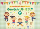 [楽譜 スコア] 2〜5歳の笑顔があふれるピアノレッスン るんるんリトミック(2)