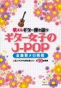 [楽譜 スコア] 歌えるギター弾き語り ギター女子のJ−POP −全曲歌メロ掲載−【ポイント8倍】