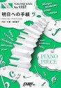 [楽譜 スコア] ピアノピース1237 明日への手紙 by 手嶌葵 (ピアノソロ・ピアノ&ヴォーカル