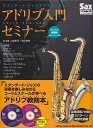 楽譜 スコア Sax World スタンダードジャズでマスターする アドリブ入門セミナー サックス基礎編(アルト/テナー対応) 模範演奏&カラオケ収録CD付属【ポイント5倍】【送料無料】