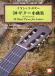 [楽譜 スコア] タブ譜付 クラシックギター 30ギター小曲集 模範演奏CD付【ポイント10倍】