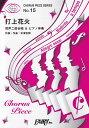 [楽譜 スコア] コーラスピース15 打上花火 by DAO...