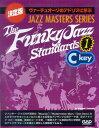 [楽譜 スコア] CJ127 JAZZ MASTERS SERIES ファンキージャズスタンダード(1)C key決定版ヴァーチュオーゾのアドリブに学ぶ【ポイント10倍】
