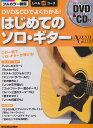 [楽譜 スコア] DVD&CDでよくわかる!はじめてのソロギター DVD&CD付ACOUSTIC GUITAR MAGAZINE【ポイント10倍】
