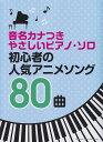 音名カナつき やさしいピアノソロ 初心者の人気アニメソング80曲