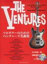 楽譜 スコア GG544 ソロギターのためのベンチャーズ名曲集 模範演奏CD&タブ譜付【ポイントup 開催中】【送料無料】