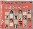 楽譜 スコア CD GES15086 New Song ライブラリー[同声編2]永遠のキャンバス 小学生のためのクラス合唱新曲集【ポイント8倍】