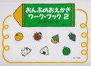 [楽譜 スコア] おんぷのおえかきワークブック 2 (えかきうたつき)【ポイントup 開催中】