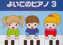 [楽譜 スコア] よいこのピアノ 3 (たのしいレパートリー 歌詞つき)【ポイント10倍】