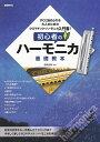 [楽譜 スコア] 初心者のハーモニカ基礎教本 大人のためのクロマチックハーモニカ入門書【ポイント10倍】