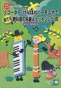 [楽譜 スコア] CDブック クラスでつくる楽しい合奏 (4) リコーダーけんばんハーモニカで奏でる 教科書の名曲&ヒットソングIV CDつき【ポイント10倍】