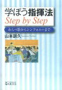 [楽譜 スコア] 新版 学ぼう指揮法 Step by Step わらべ歌からシンフォニーまで【ポイント10倍】