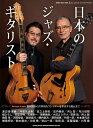 [楽譜 スコア] ムック 日本のジャズギタリスト【ポイント8倍】