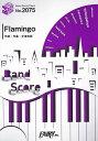 [楽譜 スコア] バンドスコアピース2075 Flamingo by 米津玄師【ポイントup 開催中】