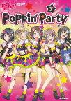 [楽譜 スコア] バンドスコア BanG Dream!バンドリ! オフィシャルバンドスコア Poppin'Party Vol.2【ポイント5倍】【送料無料】