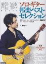 楽譜 スコア 龍藏 Ryuzo ソロギター邦楽ベストセレクション【ポイントup 開催中】
