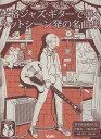 [楽譜 スコア] ソロギターで奏でる 本格ジャズギターで弾く ネットシーン発の名曲集 参考演奏動画対応!!【ポイントup 開催中】