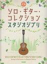楽譜 スコア 模範演奏CD付 ソロギターコレクション/スタジオジブリ【ポイントup 開催中】