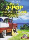 楽譜 スコア 模範演奏CD付 ソロギターで奏でる 懐かしのJ−POPスタンダード名曲集【ポイントup 開催中】