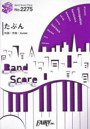 [楽譜 スコア] バンドスコアピースBP2275 たぶん / <strong>YOASOBI</strong> 〜「夜遊びコンテストvol.1」大賞作品【ポイントup 開催中】