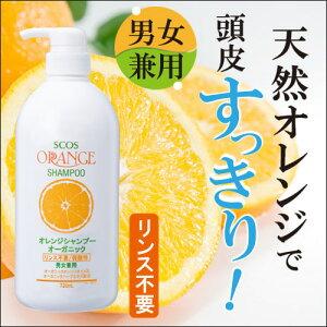 オレンジシャンプーオーガニック ボリューム ペタンコ・