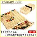 【日本製 知育玩具 ダイイチ 播州そろばん そろばん弁当 ジュニア SOB-28】箸の持ち方と鉛筆の
