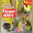 【フィンガー・アラート(2本セット)】「指はさみ」の危険から子供を守る!