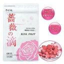 リフレ ローズサプリ 薔薇の滴(ばらのしずく) 1袋62粒(約1ヵ月分) 口臭がバラの香りに。飲む香りのサプリメント。