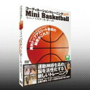 【コーディネーショントレーニング in SPORTS ミニバスケットボール】さあ、君もこれでNBAトッププレーヤーになれ!
