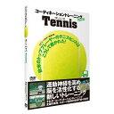 楽天スクラッチ【コーディネーショントレーニング in SPORTS テニス】テニスの技術を大幅にアップ!