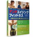 【書籍 アンチエイジング・フィットネス 〜40歳からはじめる加齢に負けないからだづくり(セラバンド付)〜】この本があなたのパーソナルトレーナーです!!