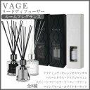 【VAGE(バーグ) リードディフューザー ルームフレグランス 180ml アクアミュゲ・6167】男が求める香り。女を惹きよせる香り。