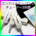【浄化】エンジェルヒーリングチューナー3本組 4096Hz/4160Hz/4225Hz/周波数/ヒーリングアイテム/ヒーリングチューナー Crystal Mind