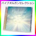 ショッピングSelection パイプオルガンセレクション/Pipe Organ Selection【心の浄化】 CD /4096Hz チューナー パイプオルガン CD ヒーリングアルバム 瞑想 浄化 サロン ショップ Crystal Mind