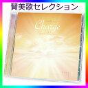ショッピングSelection 賛美歌セレクション/Choral Selection【心のチャージ】 CD /4096Hz チューナー クリスタルヒーリング レイキヒーリング CD ヒーリングアルバム セラピスト Crystal Mind