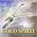 【開運 ネックレス】GOLD SPIRIT feather necklace【ゴールドスピリットフェザーネックレス/金運/開運/開運グッズ/成功/幸運/幸せ/アクセサリー】あなたの胸元と人生を極上に輝かせる希少の逸品【送料無料】