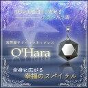 【金運 ネックレス】O'Hara−五芒星テラヘルツネックレス...