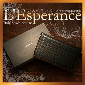 レスペランス LEsperance ブラック
