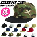 キャップ 無地 迷彩 ベースボールキャップ スナップバック キャップ メンズ レディース SnapBack Cap baseball cap blank cap 無地 帽子 ボディ Augustcaps フラットバイザー キャップ 定型外郵便 送料無料