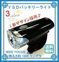 自転車 ライト LED バッテリーライトBL02K【YSD】送料無料☆新パッケージ&新デザイン☆YSD自転車ライト