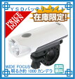 自転車 ライト LED バッテリーライトBL02W【YSD】送料無料※旧デザイン在庫限り価格※YSD自転車ライト02P29Jul16