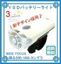 自転車 ライト LED バッテリーライトBL02W【YSD】送料無料☆新デザイン&新パッケージ☆YSD自転車ライト