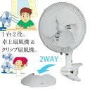 1台2役 卓上扇風機と18cmクリップ式扇風機 自動首振り 壁掛け扇風機 クリップ式扇風機
