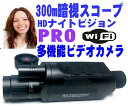 業務用 4世代高画質ハイビジョン300m 赤外線暗視スコープビデオカメラ/高感度ナイトビジョン WI...