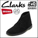 クラークス デザートブーツ メンズ Clarks DESERT BOOT 00111763 ブラックスエード【メンズバーゲン】