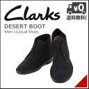 Clarks(クラークス) DESERT BOOT(デザートブーツ) 00111764 ネイビースエード