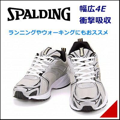スポルディング メンズ ランニングシューズ ウォーキングシューズ スニーカー 4E 幅広 SPALDING JN-221 シルバー